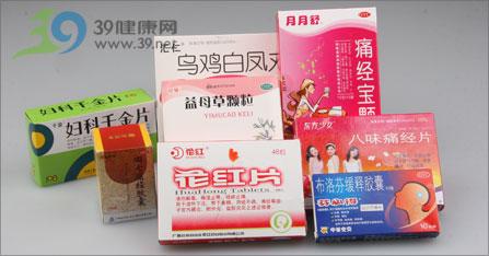 最常用的几种痛经药物供你选择