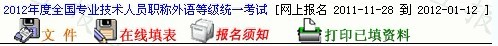 2012年广州市全国职称英语考试报名入口