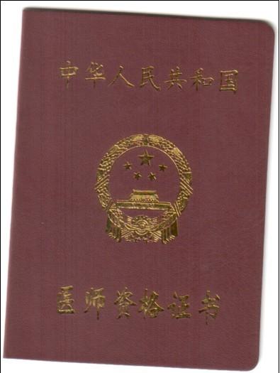 2012年医师资格考试报名资格最新规定