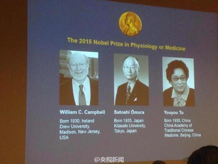 中国女科学家屠呦呦等3人获诺贝尔医学奖